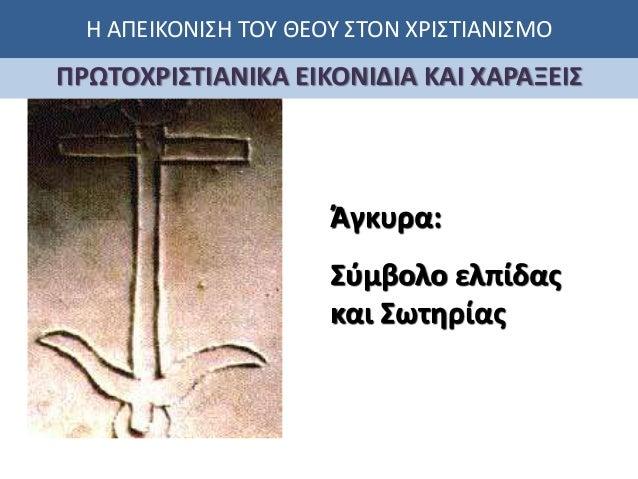 Η ΑΠΕΙΚΟΝΙΣΗ ΤΟΥ ΘΕΟΥ ΣΤΟΝ ΧΡΙΣΤΙΑΝΙΣΜΟ ΠΡΩΤΟΧΡΙΣΤΙΑΝΙΚΑ ΕΙΚΟΝΙΔΙΑ ΚΑΙ ΧΑΡΑΞΕΙΣ Άγκυρα: Σύμβολο ελπίδας και Σωτηρίας