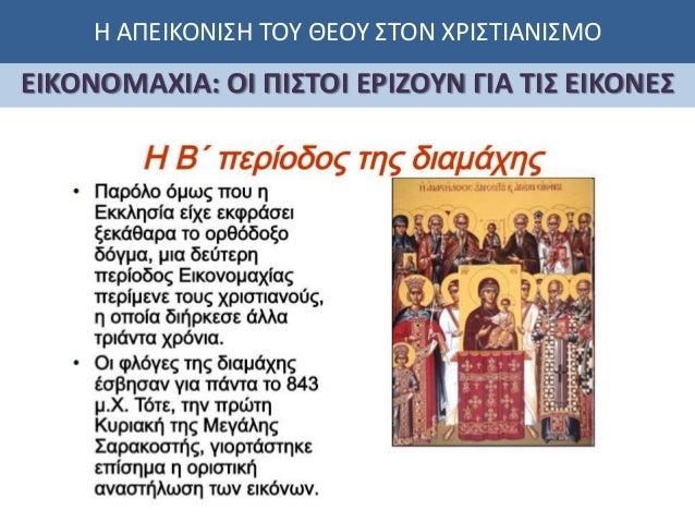 Η ΑΠΕΙΚΟΝΙΣΗ ΤΟΥ ΘΕΟΥ ΣΤΟΝ ΧΡΙΣΤΙΑΝΙΣΜΟ ΕΙΚΟΝΟΜΑΧΙΑ: ΟΙ ΠΙΣΤΟΙ ΕΡΙΖΟΥΝ ΓΙΑ ΤΙΣ ΕΙΚΟΝΕΣ •Κυριακή της Ορθοδοξίας: Η γιορτή τ...