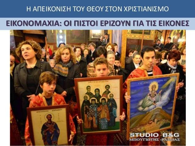 Η ΑΠΕΙΚΟΝΙΣΗ ΤΟΥ ΘΕΟΥ ΣΤΟΝ ΧΡΙΣΤΙΑΝΙΣΜΟ Η ΑΚΜΗ ΤΗΣ ΒΥΖΑΝΤΙΝΗΣ ΕΙΚΟΝΑΣ ΜΕΤΑ ΤΗΝ ΕΙΚΟΝΟΜΑΧΙΑ Στη βυζαντινή κοινωνία ήταν μεγ...