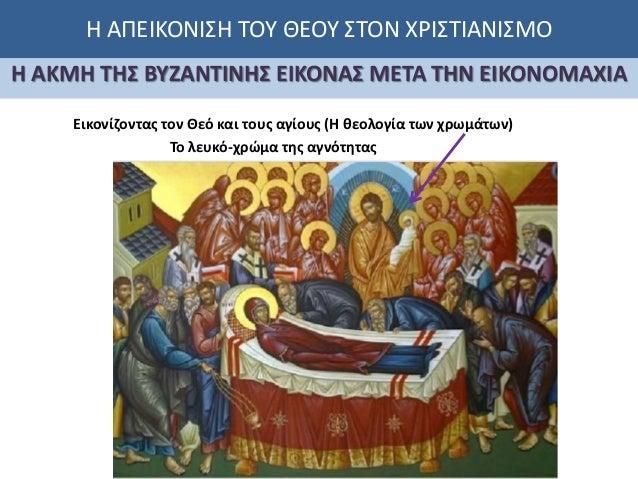 Η ΑΠΕΙΚΟΝΙΣΗ ΤΟΥ ΘΕΟΥ ΣΤΟΝ ΧΡΙΣΤΙΑΝΙΣΜΟ Η ΑΚΜΗ ΤΗΣ ΒΥΖΑΝΤΙΝΗΣ ΕΙΚΟΝΑΣ ΜΕΤΑ ΤΗΝ ΕΙΚΟΝΟΜΑΧΙΑ Εικονίζοντας τον Θεό και τους α...