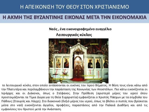 Η ΑΠΕΙΚΟΝΙΣΗ ΤΟΥ ΘΕΟΥ ΣΤΟΝ ΧΡΙΣΤΙΑΝΙΣΜΟ Η ΑΚΜΗ ΤΗΣ ΒΥΖΑΝΤΙΝΗΣ ΕΙΚΟΝΑΣ ΜΕΤΑ ΤΗΝ ΕΙΚΟΝΟΜΑΧΙΑ Ναός , ένα εικονογραφημένο ευαγ...