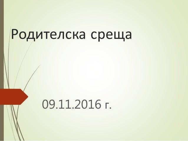 Родителска среща 09.11.2016 г.