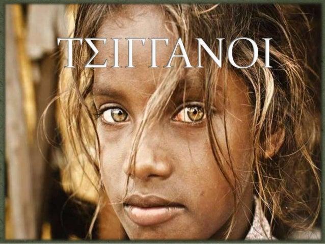 Οι Ρομά γνωστοί και ως Τσιγγάνοι, Ατσίγγανοι, Αθίγγανοι, Κατσίβελοι, Σίντηδες ή Γύφτοι, είναι ένας κατά βάση νομαδικός λαό...