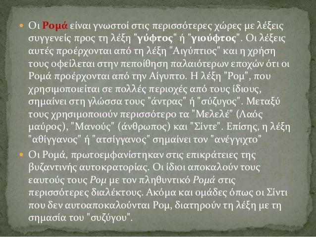 ΠΟΛΙΤΙΣΜΟΣ ΤΩΝ ΡΟΜΑ Slide 3