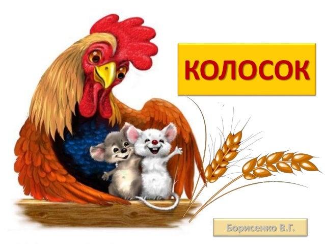КОЛОСОК Борисенко В.Г.