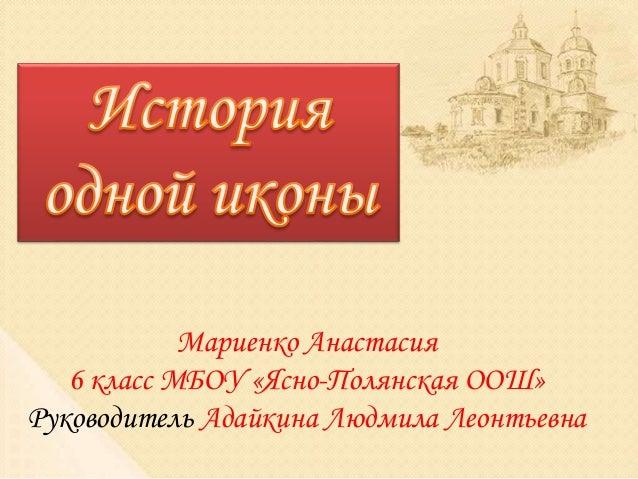 Мариенко Анастасия 6 класс МБОУ «Ясно-Полянская ООШ» Руководитель Адайкина Людмила Леонтьевна