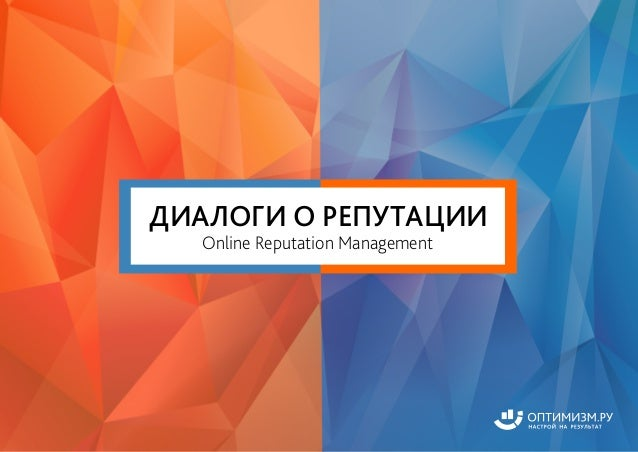 ДИАЛОГИ О РЕПУТАЦИИ Online Reputation Management