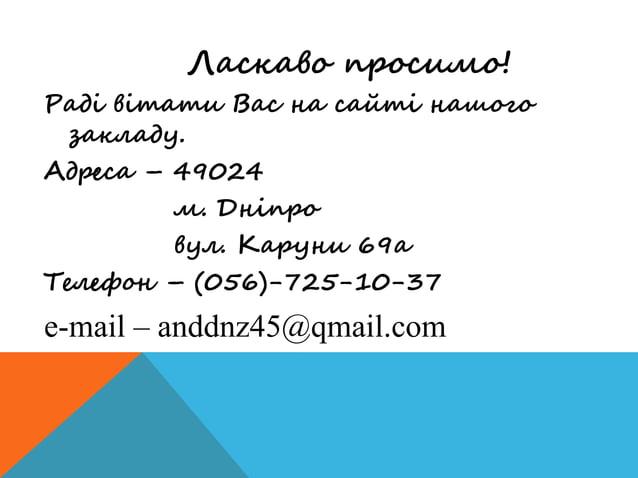 Ласкаво просимо! Раді вітати Вас на сайті нашого закладу. Адреса – 49024 м. Дніпро вул. Каруни 69а Телефон – (056)-725-10-...