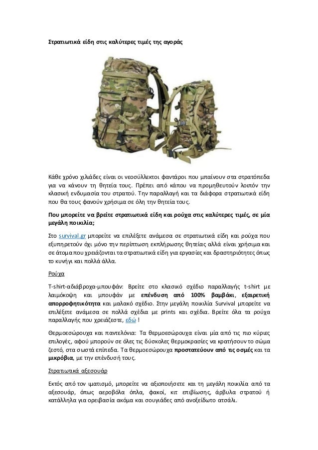 5e4767e0ba1 Στρατιωτικά είδη στις καλύτερες τιμές της αγοράς