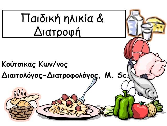 Παιδική ηλικία & Διατροφή Κούτσικας Κων/νος Διαιτολόγος-Διατροφολόγος, Μ. Sc.