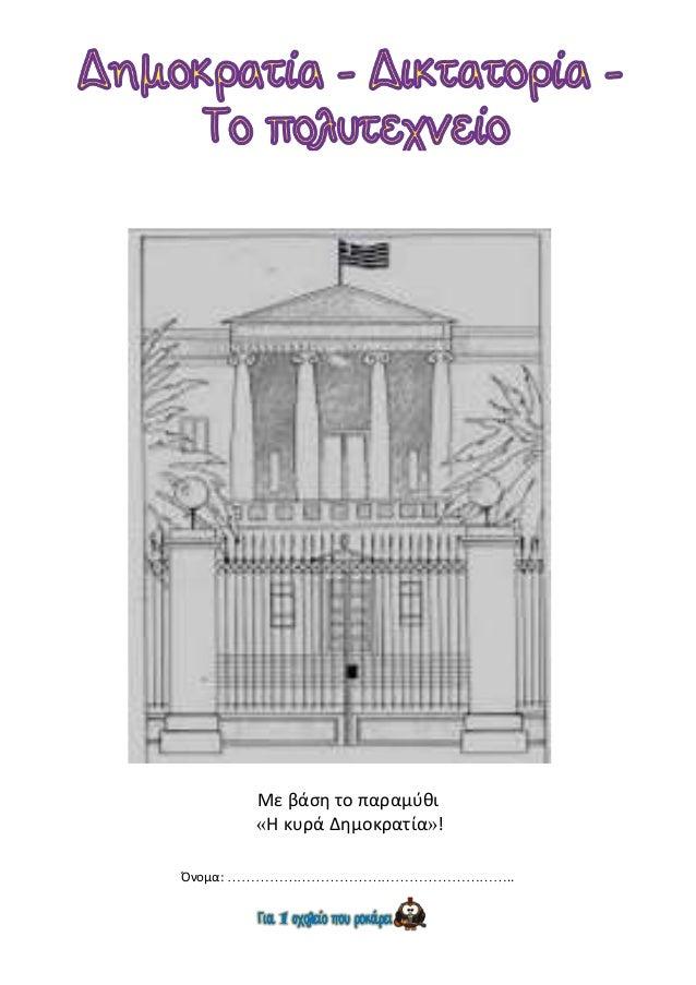 Με βάση το παραμύθι «Η κυρά Δημοκρατία»! Όνομα: ……………………………………………………..