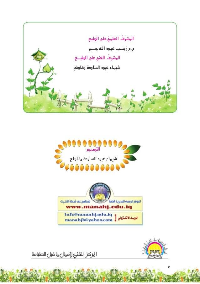 القران الكريم والتربية الاسلامية للصف الخامس الاعدادي Slide 2