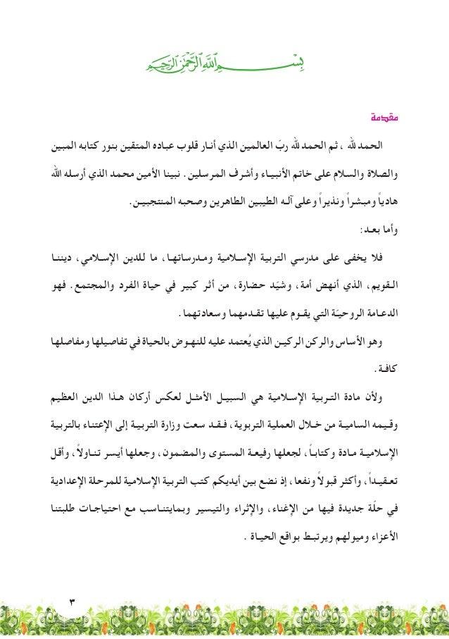 القران الكريم والتربية الاسلامية للصف الخامس الاعدادي Slide 3
