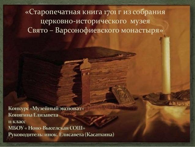 «Старопечатная книга 1701 г из собрания церковно-исторического музея Свято – Варсонофиевского монастыря»