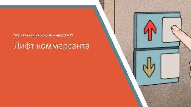 Лифт коммерсанта Управление карьерой в продажах