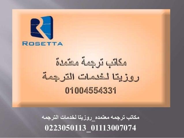 معتمده ترجمه مكاتب_الترجمه لخدمات روزيتا 01113007074_0223050113