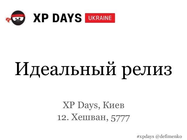 Идеальный релиз XP Days, Киев 12. Хешван, 5777 #xpdays @defimenko
