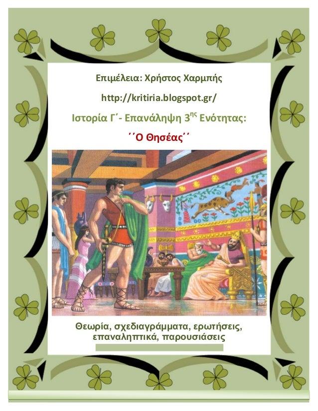 Επιμέλεια: Χρήστος Χαρμπής http://kritiria.blogspot.gr/ Ιστορία Γ΄- Επανάληψη 3ης Ενότητας: ΄΄Ο Θησέας΄΄ Θεωρία, σχεδιαγρά...