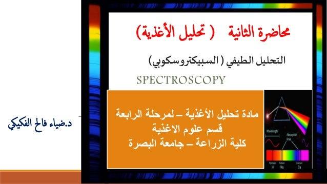 الطيفيالتحليل(السبيكتروسكوبي) SPECTROSCOPY يةناثلا حمارضة(غذيةألا يلحتل) د.ياءضفاحل...