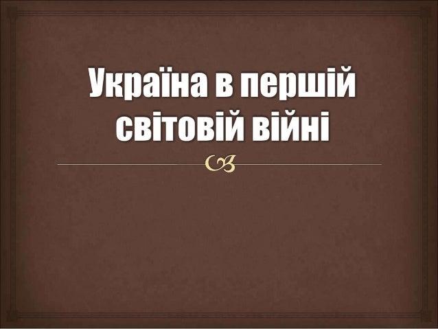   Росія: контроль над Східною Галичиною, Північною Буковиною і Закарпаттям.  Австро-Угорщина: панування на Волині та По...