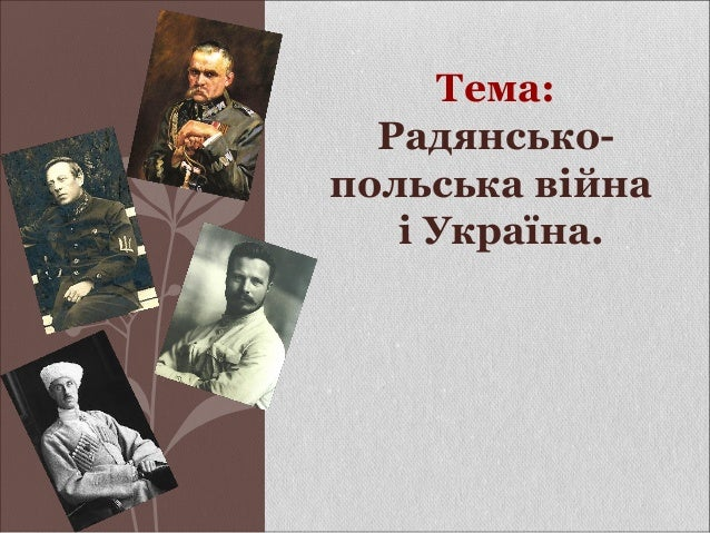 Тема: Радянсько- польська війна і Україна.