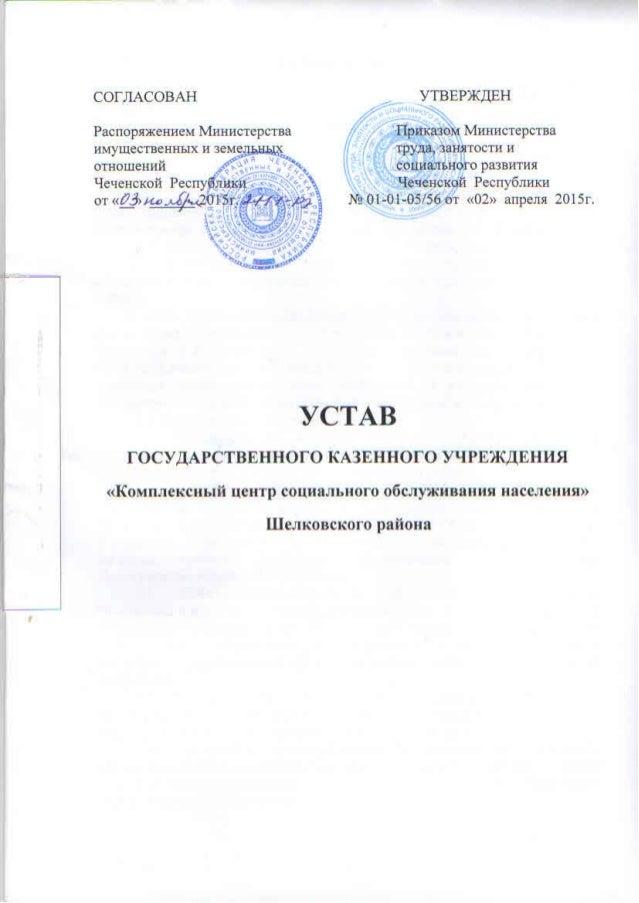 """Устав ГКУ """"КЦСОН"""" Шелковского района"""