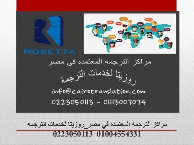 مصر في المعتمده الترجمه مراكز_الترجمه لخدمات روزيتا 01004554331_0223050113