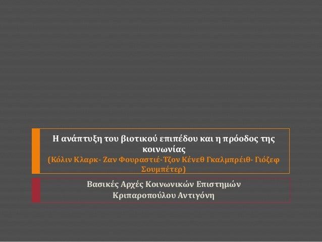 Η ανάπτυξη του βιοτικού επιπέδου και η πρόοδος της κοινωνίας (Κόλιν Κλαρκ- Ζαν Φουραστιέ-Τζον Κένεθ Γκαλμπρέιθ- Γιόζεφ Σου...
