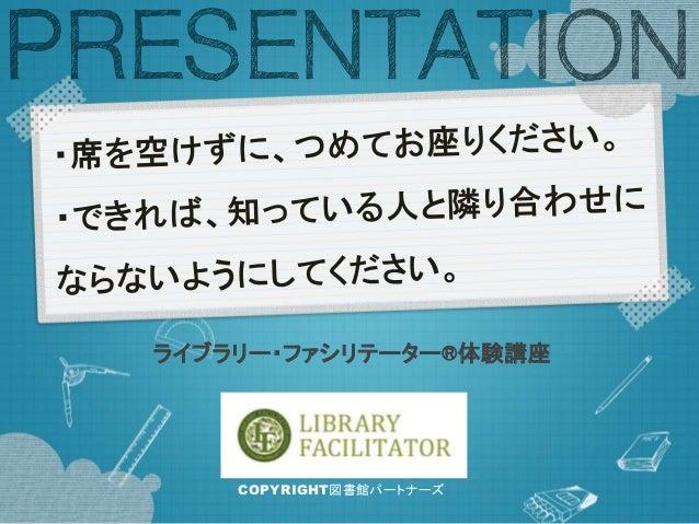 COPYRIGHT図書館パートナーズ ライブラリー・ファシリテーター®体験講座
