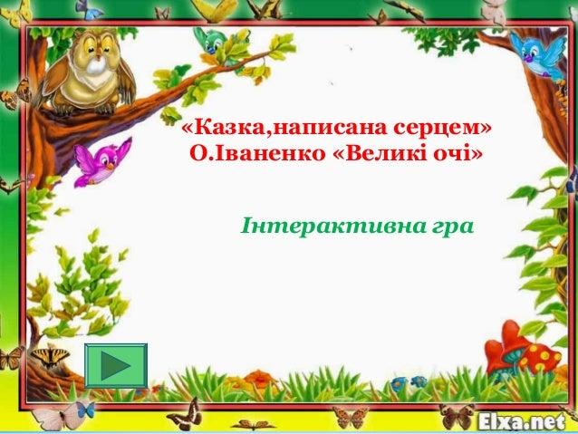 Інтерактивна гра «Казка,написана серцем» О.Іваненко «Великі очі»