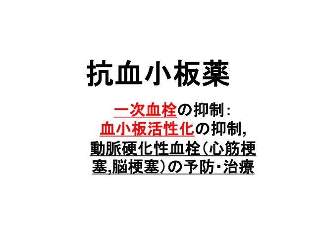 抗血栓薬スライド