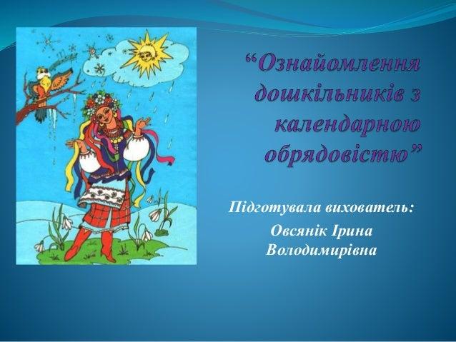 Підготувала вихователь: Овсянік Ірина Володимирівна