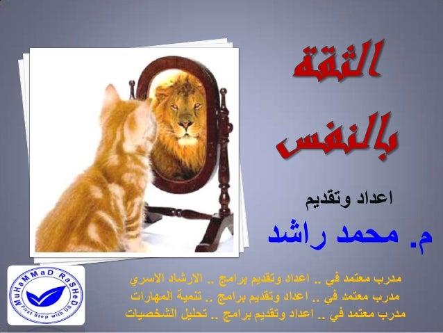 وتقديم اعداد م.راشد محمد في معتمد مدرب..برامج وتقديم اعداد..االسري االرشاد معتمد مدربفي.....