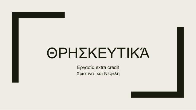ΘΡΗΣΚΕΥΤΙΚΆ Εργασία extra credit Χριστίνα και Νεφέλη