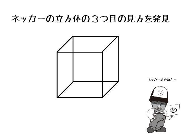 ネッカーの立方体の3つ目の見方を発見 ネッカー誰やねん…