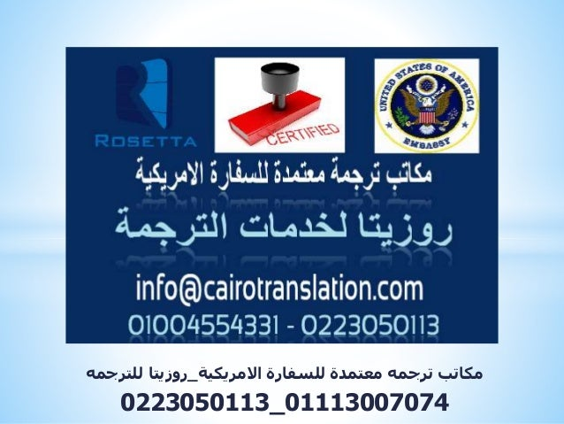 االمريكية للسفارة معتمدة ترجمه مكاتب_للترجم روزيتاه 01113007074_0223050113