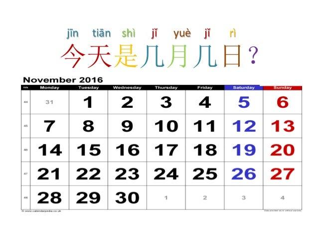 今天是几月几日? jīn tiān shì jǐ yuè jǐ rì