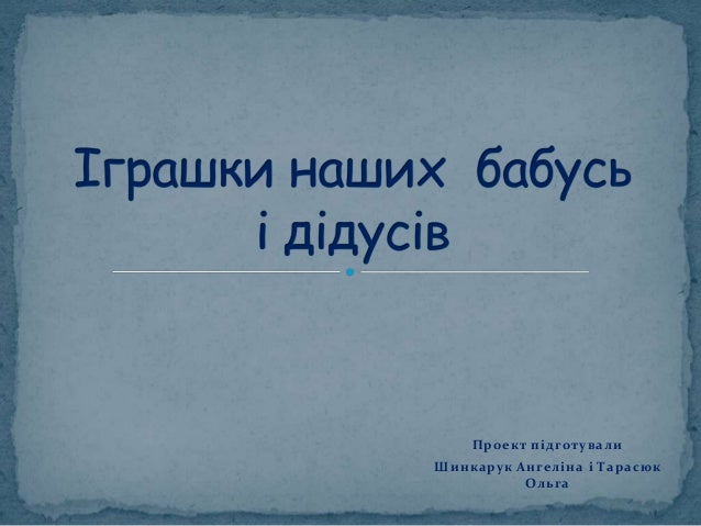 Проект підготували Шинкарук Ангеліна і Тарасюк Ольга