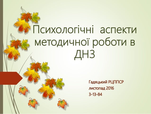 Психологічні аспекти методичної роботи в ДНЗ Гадяцький РЦППСР листопад 2016 3-13-84
