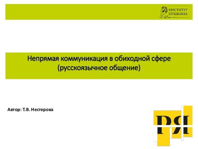 Непрямая коммуникация в обиходной сфере (русскоязычное общение) Автор: Т.В. Нестерова