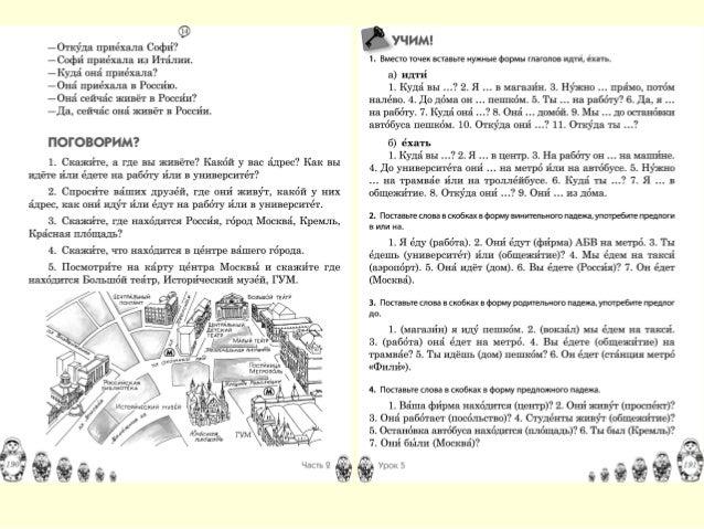 Русская грамматика в таблицах и схемах фото 732