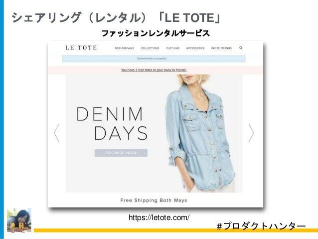 シェアリング(レンタル)「LE TOTE」 https://letote.com/ #プロダクトハンター ファッションレンタルサービス