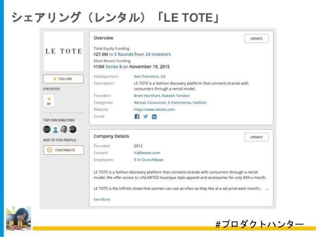 シェアリング(レンタル)「LE TOTE」 #プロダクトハンター