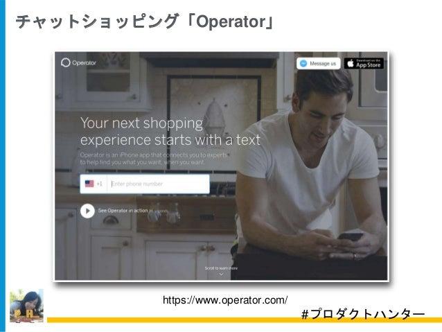 チャットショッピング「Operator」 https://www.operator.com/ #プロダクトハンター
