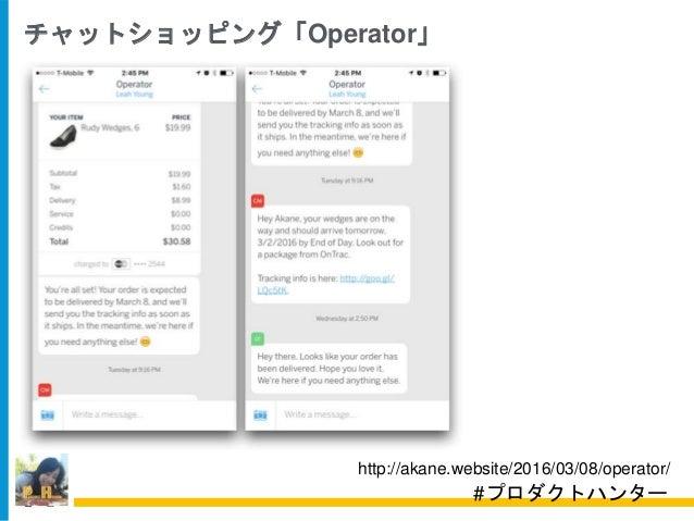 http://akane.website/2016/03/08/operator/ チャットショッピング「Operator」 #プロダクトハンター