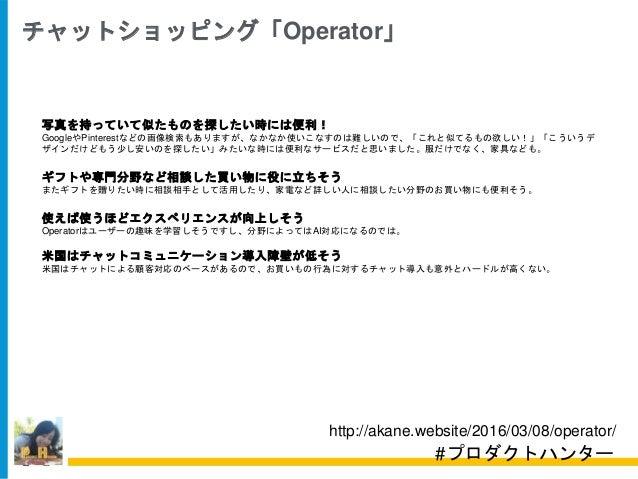 http://akane.website/2016/03/08/operator/ 写真を持っていて似たものを探したい時には便利! GoogleやPinterestなどの画像検索もありますが、なかなか使いこなすのは難しいので、「これと似てるもの...
