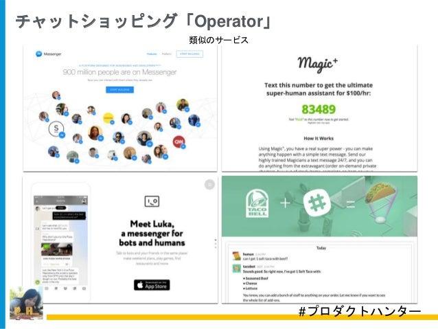 類似のサービス チャットショッピング「Operator」 #プロダクトハンター