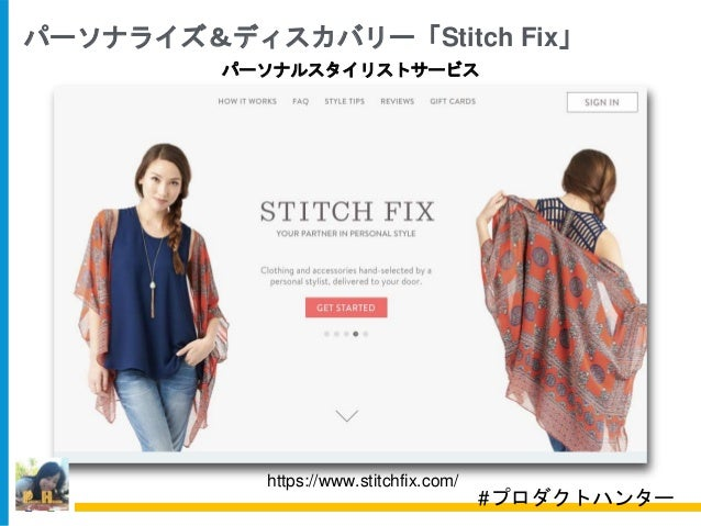 パーソナライズ&ディスカバリー「Stitch Fix」 https://www.stitchfix.com/ パーソナルスタイリストサービス #プロダクトハンター