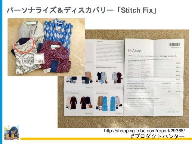 http://shopping-tribe.com/report/29368/ パーソナライズ&ディスカバリー「Stitch Fix」 #プロダクトハンター