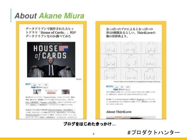 About Akane Miura 4 #プロダクトハンター ブログをはじめたきっかけ…